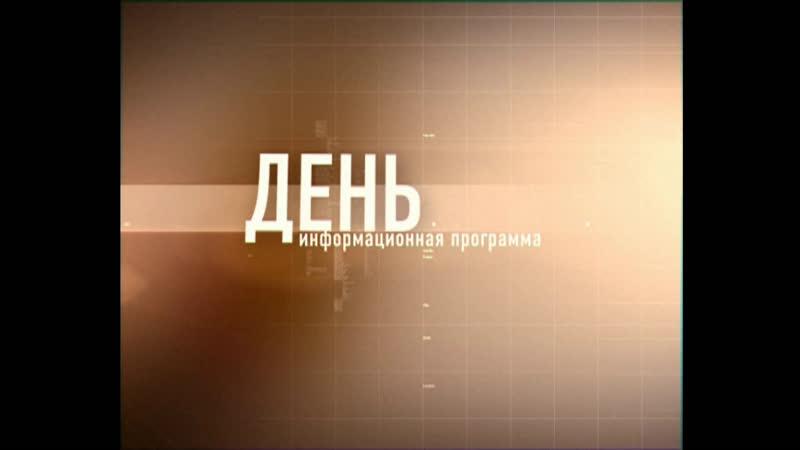 Информационная программа День от 03.08.2020