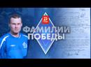 ФамилииПобеды | Ромащенко | Подрывал танки, освобождал Беларусь