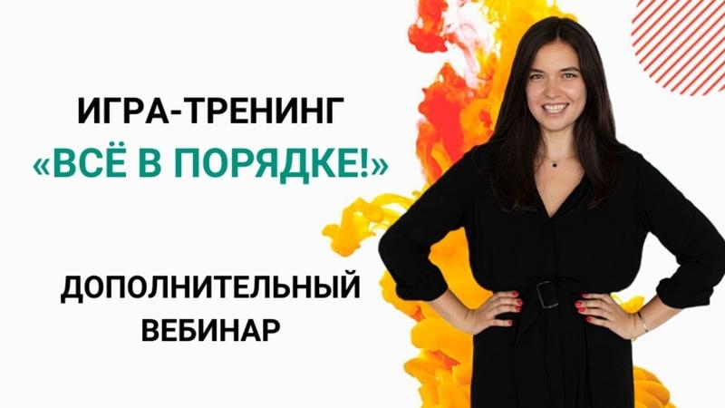 ВСЁ В ПОРЯДКЕ! - ДОПОЛНИТЕЛЬНЫЙ ВЕБИНАР 28.03