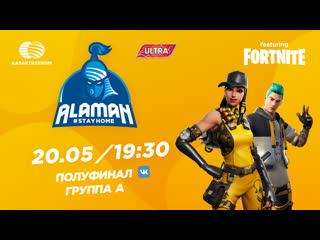 Alaman #StayHome: Fortnite| Полуфинал| Группа A
