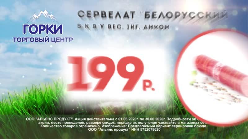 Сервелат Белорусский в/к в/у Анком