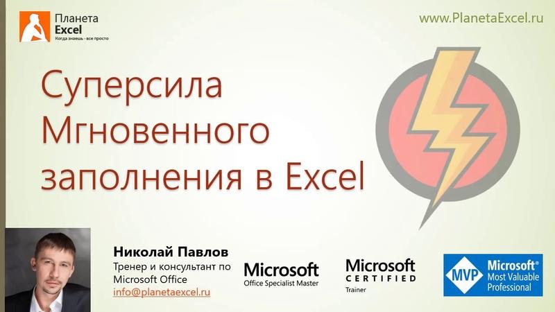 Мгновенное заполнение в Excel