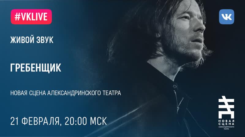 LIVE Концерт Гребенщик на Новой сцене