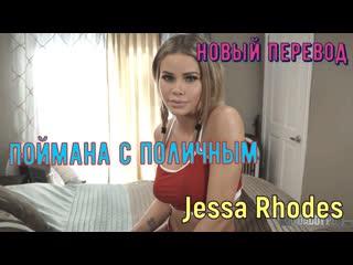 Jessa Rhodes - Поймана с поличным (русские титры big tits, anal, brazzers, sex, porno, инцест мамка озвучка перевод на русском)