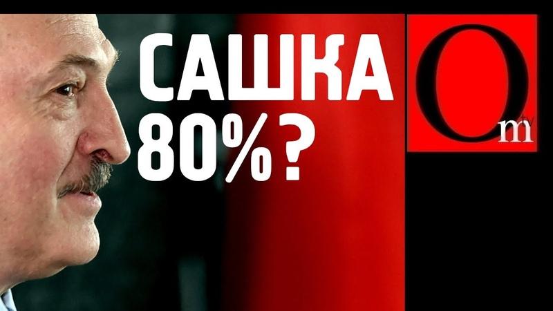 80 вранья! Лукашенко создал хунту и незаконно захватывает власть