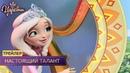 Царевны 👑 Настоящий талант | Новая серия | Трейлер