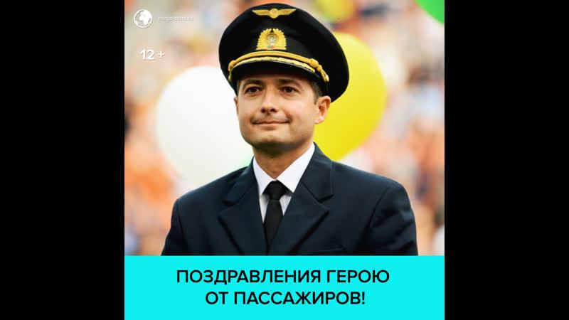 Пассажиры самолёта севшего в кукурузном поле поздравили пилота Юсупова с Днём защитника Отечества Москва 24