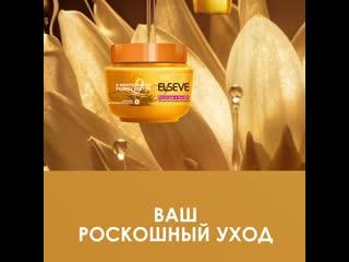 ELSEVE 6 OIL