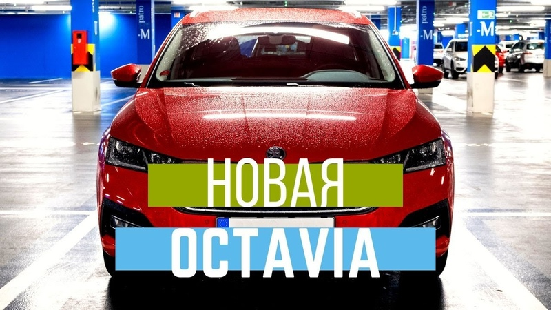 Skoda Octavia 2020 - Обзор НОВОЙ ОКТАВИИ