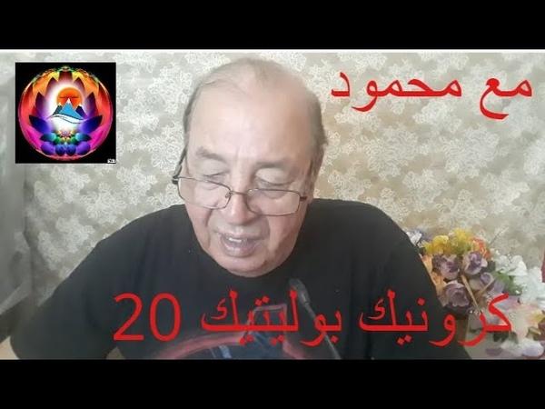 كرونيك بوليتيك مع محمود حرشاني مساءلة الك 1