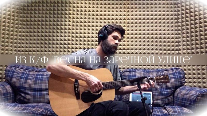Песня из к ф Весна на Заречной улице на Гитаре