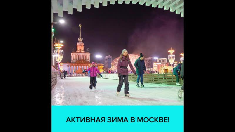 Во сколько обойдутся зимние развлечения в столице Москва 24