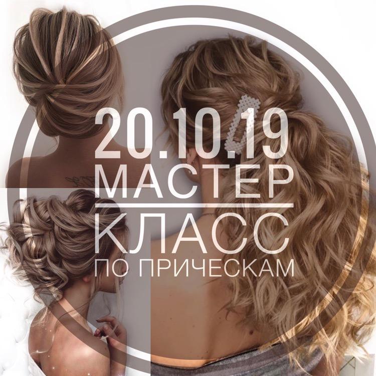 ——————————————— Групповой мастер класс по причёскам ⠀ 20 октября С 10