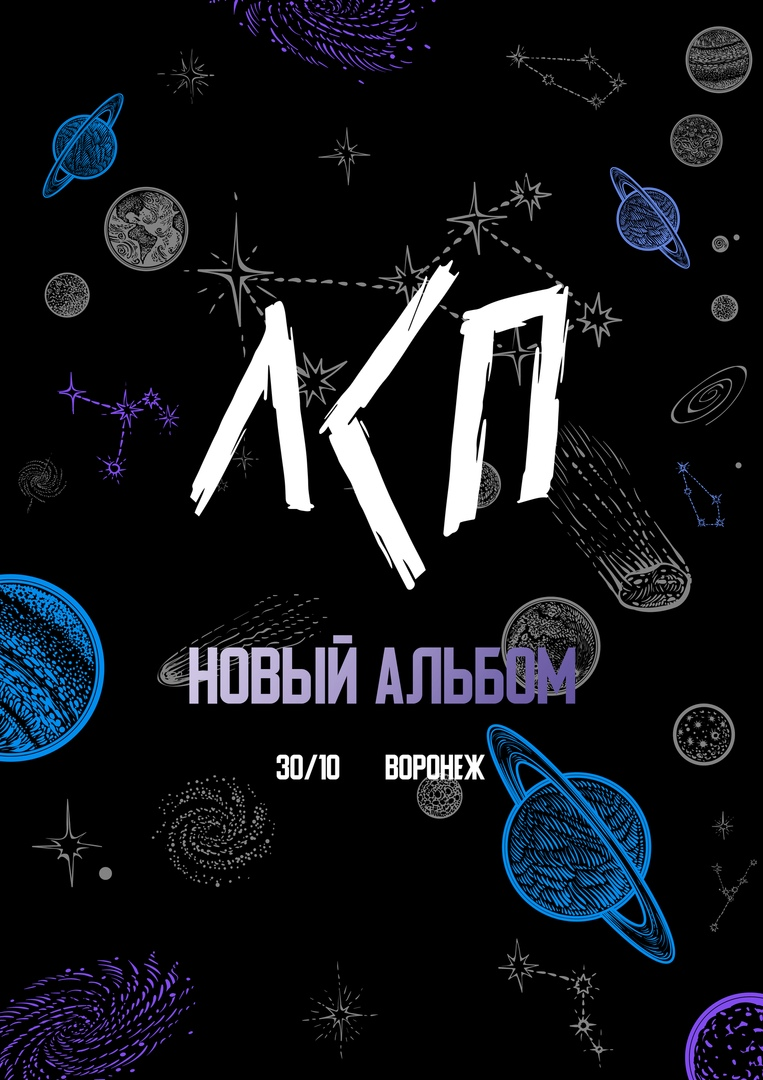 Афиша Воронеж ЛСП / 30 октября Воронеж / Arena Hall