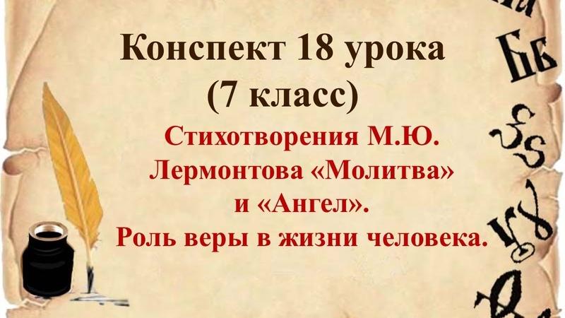 18 урок 1 четверть 7 класс. Биография М.Ю. Лермотова, стихотворения Молитва, Ангел.