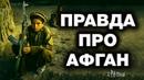 ОПЕРАЦИЯ ТАЙФУН И ВЫВОД ВОЙСК ИЗ АФГАНИСТАНА - что не вошло в обзор BadComedian на БРАТСТВО Лунгина