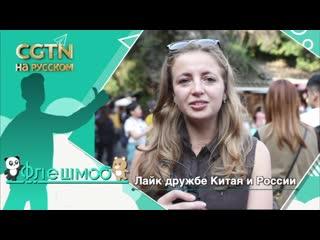 Лайк дружбе Китая и России: Евгения Баталова