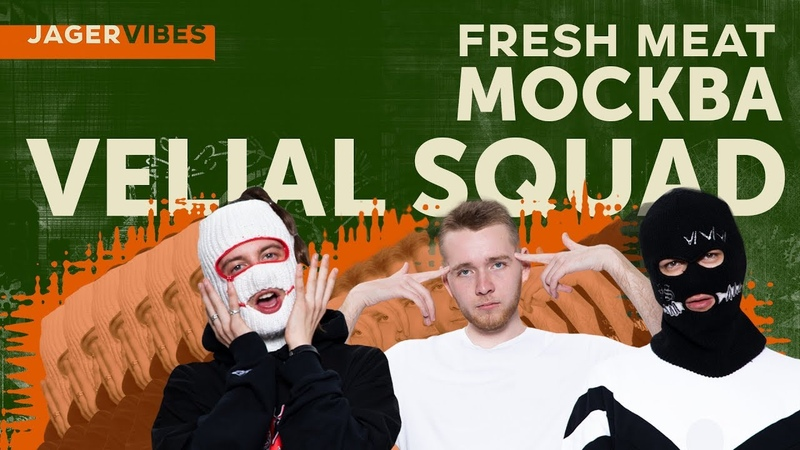 JagerVibes / Fresh Meat / Velial Squad / Москва