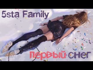 Премьера! 5sta Family - Первый снег (фан клип)