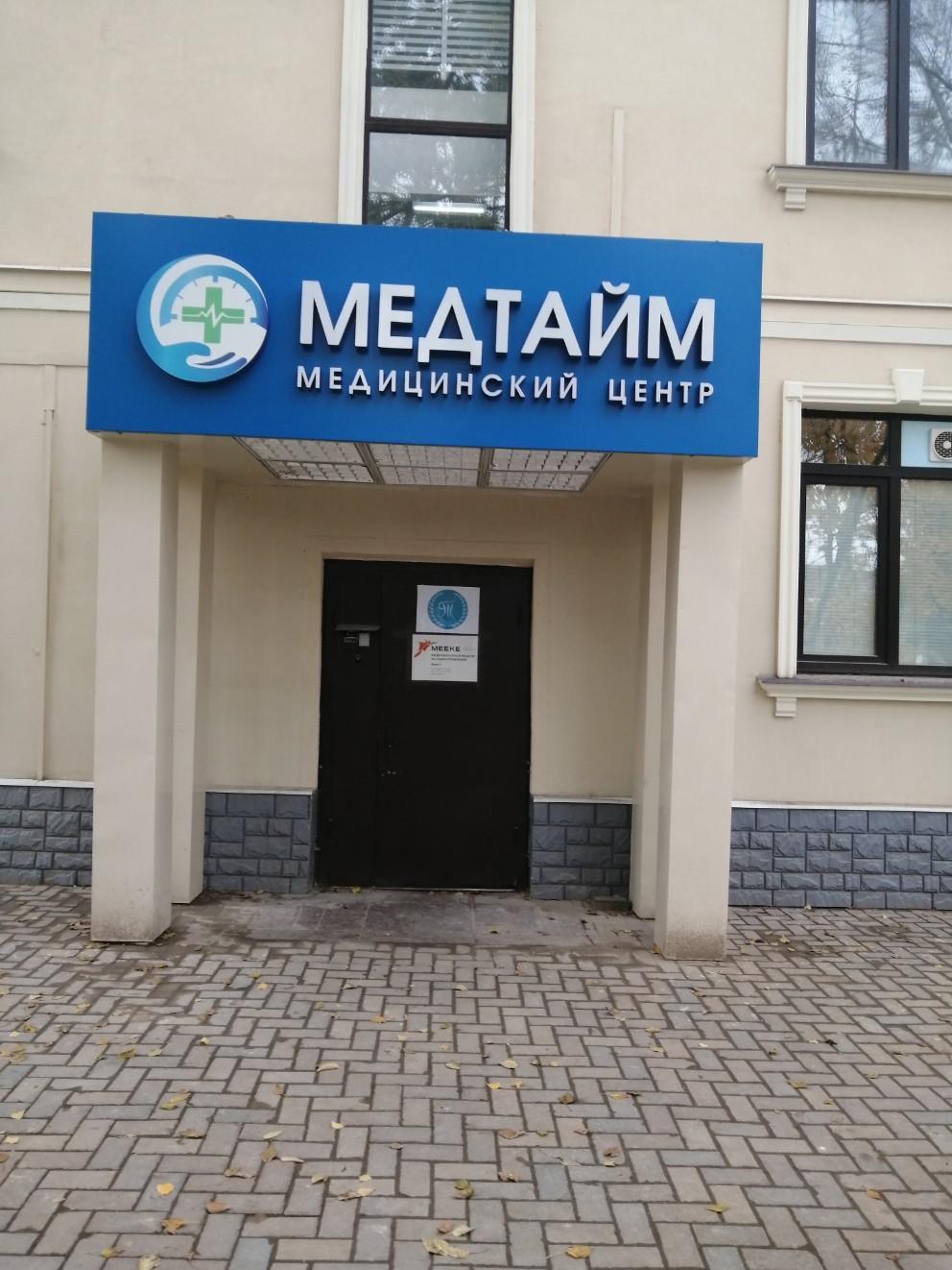 Медтайм Медицинский центр приглашает на сеанс коррекции фигуры и лечебного массажа от фирмы Тело Богини.