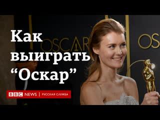 Как уроженка Киева выиграла Оскар и BAFTA