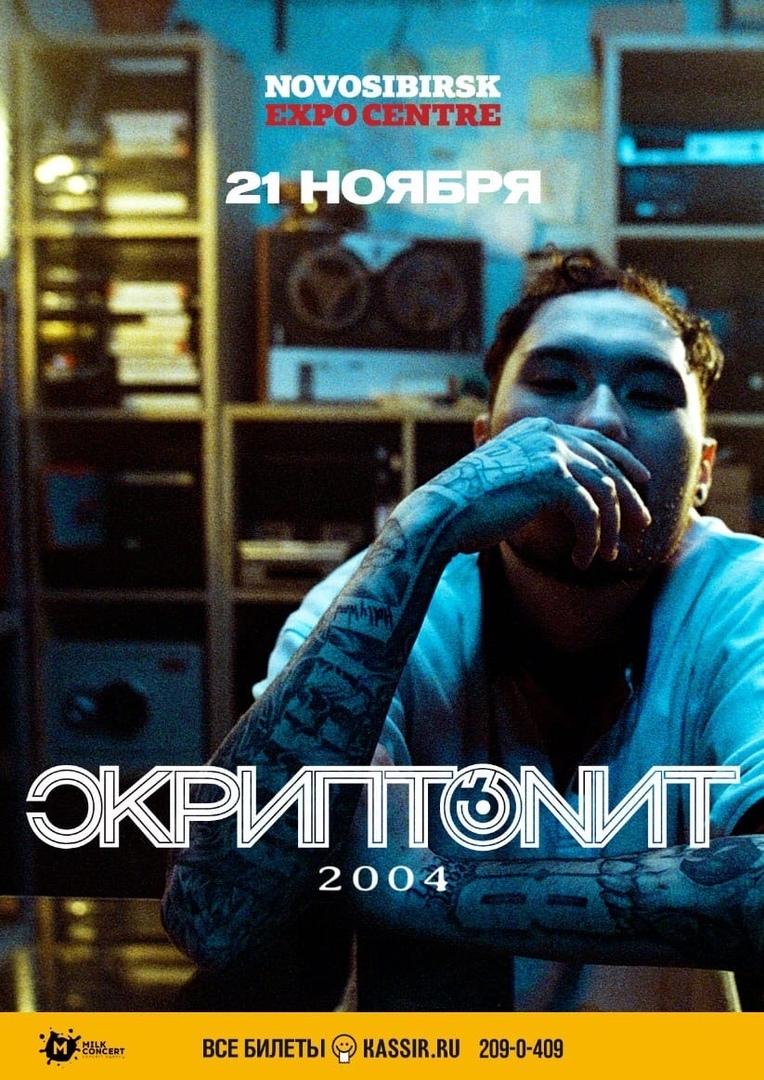 Афиша Новосибирск СКРИПТОНИТ / 21 ноября / Новосибирск