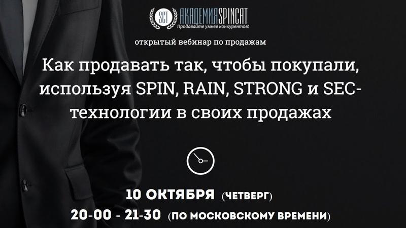 Как продавать так, чтобы покупали, используя SPIN, RAIN, STRONG и SEC-технологии в своих продажах