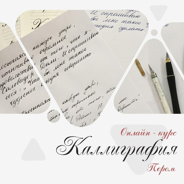 Каллиграфия для начинающих Обучаем каллиграфии с нуля за 1,5 месяца, даже если вы никогда раньше этим не занимались.Все подробности участия в программе