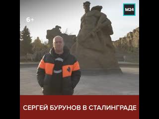 Сергеи Бурунов и Максим Виторган в Волгограде  Москва 24.