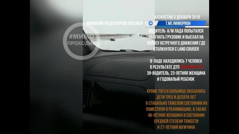 Смертельное столкновение на встречке. Казахстан 03.12.19
