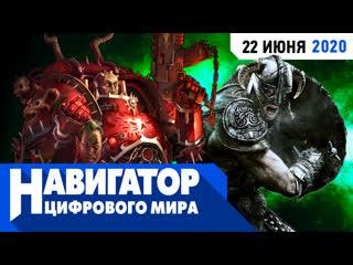 """Ремастер Bloodborne на ПК и как оживить Skyrim в передаче """"Навигатор цифрового мира"""""""