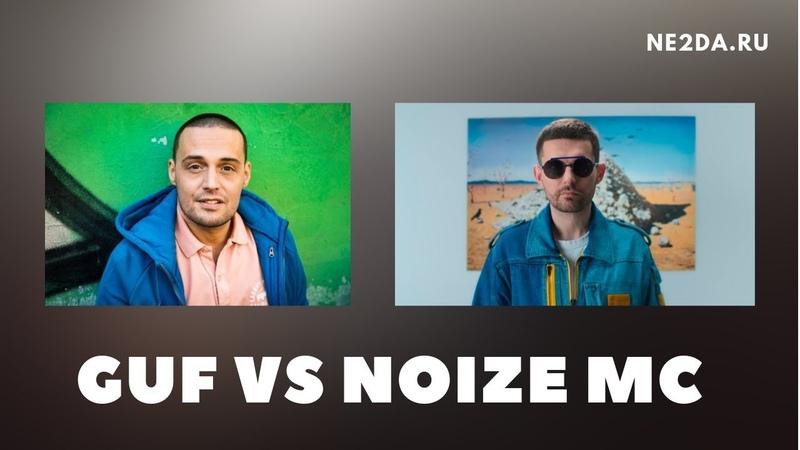 Guf против Noize MC. Детальная история конфликта (2009-2019)