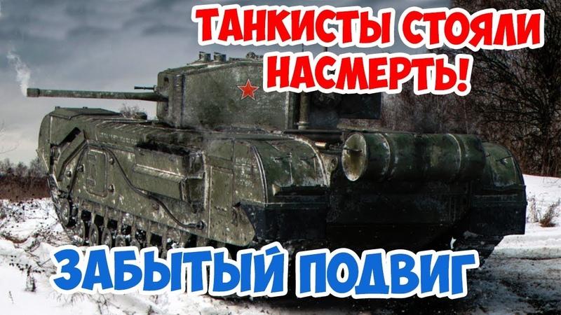 Четыре дня они держались в подбитом танке! Подвиг танкистов капитана Белогуба Великая Отечественная