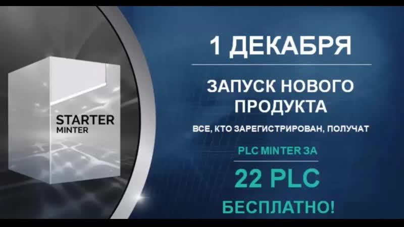 За Простую Регистрацию 22 PLC = 110 Euro Регистрация platincoin.comru9839801311