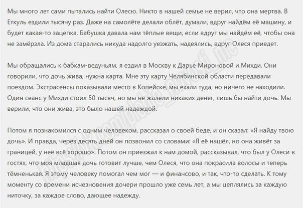 Уголовное дело об убийстве девушки и молодого человека в Челябинской области получило ход после встречи отца погибшей с главой Следственного комитета РФ Александром Бастрыкиным Студентка