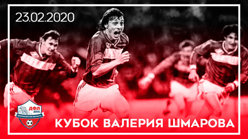 Кубок Валерия Шмарова 2009 г р Спартак Москва СШ 6 Белогор