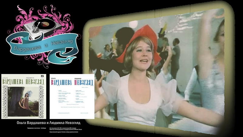 «Белый танец» в исполнении Ольги Вардашевой и Людмилы Невзляд
