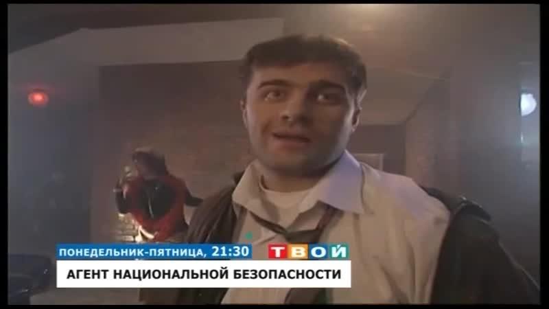 АГЕНТ НАЦИОНАЛЬНОЙ БЕЗОПАСНОСТИ анонс 1 на канале Твой
