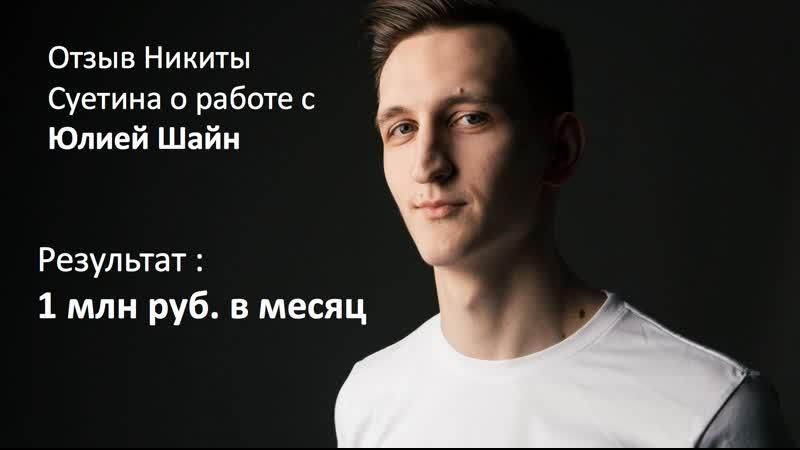 ОТЗЫВ Никиты Суетина о работе с Юлией Шайн Результат 1 миллион рублей за месяц