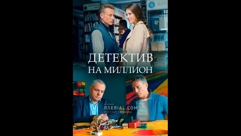 Детектив нa мuллuoн 1 4 серия из 4 2020 HD 720