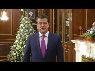 Поздравление Мэра Казани с Новым годом