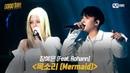 GOOD GIRL [8회/풀버전] 장예은 - 목소리(Mermaid)(feat. Rohann) @슈퍼 퀘스트 2R 200702 EP.8