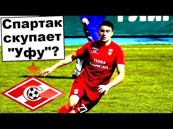 Спартак купит защитника Уфы Неделчару