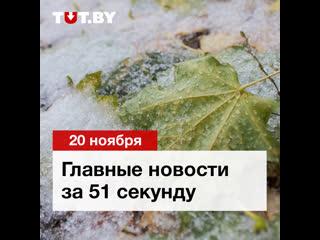 Главные новости за 20 ноября
