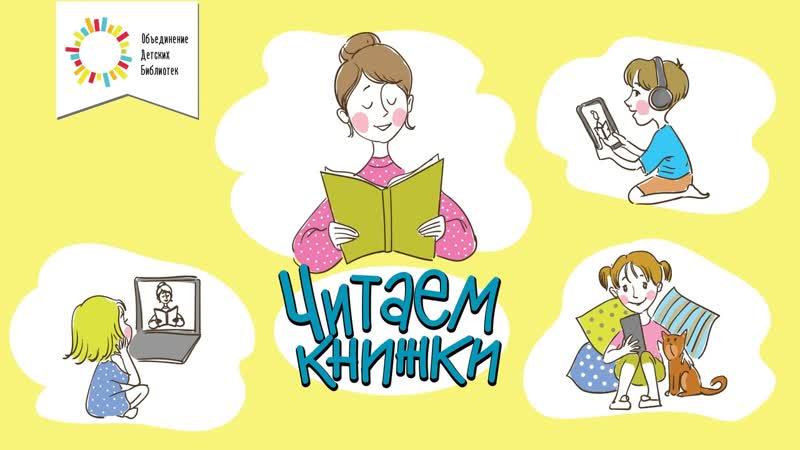 Выпуск №131 Рассказ Григория Остера Нарушение правил этикета читает библиотекарь Ольга Табунова