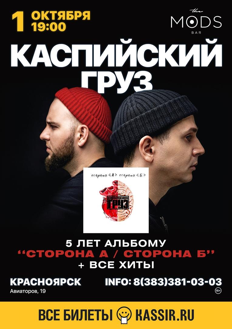 Афиша Красноярск 1.10.2020 /КАСПИЙСКИЙ ГРУЗ/ Mods bar