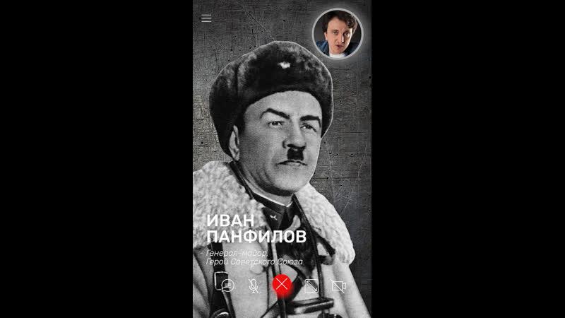 1941. Оборона Москвы. Подвиг панфиловцев