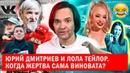 Юрий Дмитриев и Лола Тейлор. Когда жертва сама виновата