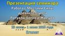 Презентация выездного семинара в Египте.Работа с Местами Силы древнего Египта.Ритуалы Богов и Жрецов