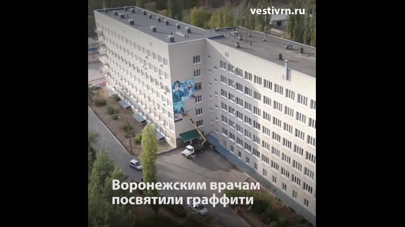 Воронежским врачам посвятили граффити
